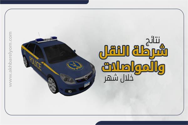 نتائج «شرطة النقل والمواصلات» خلال شهر