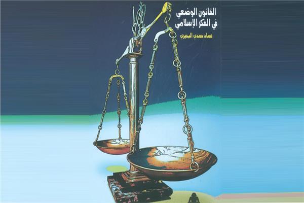 القانون الوضعي في الفكر الإسلامي