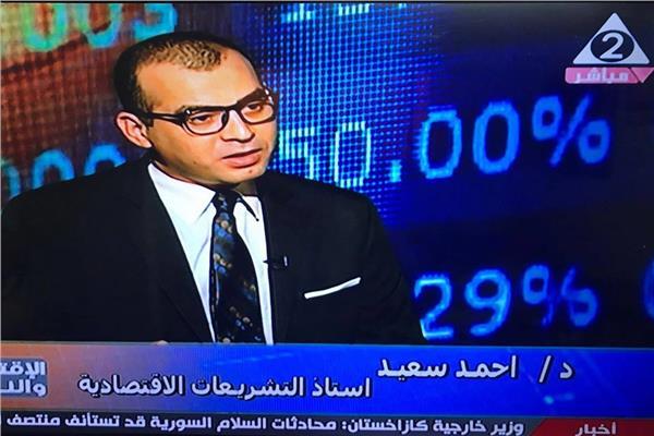 الدكتور أحمد سعيد استاذ القانون التجارى الدولى