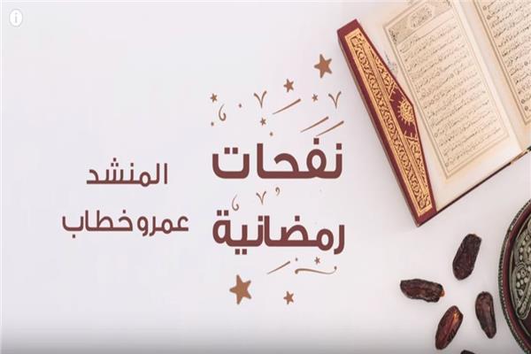 «نفحات رمضانية»