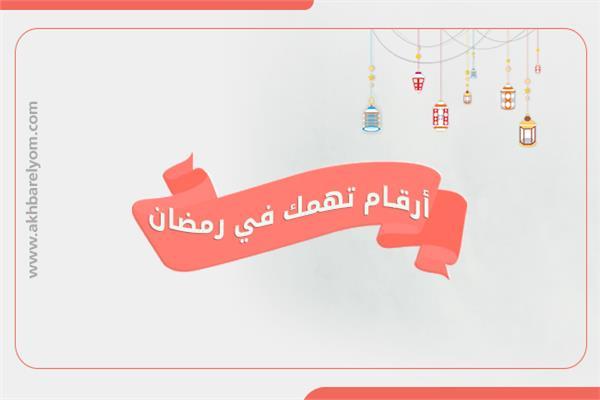 أرقام تهمك في رمضان