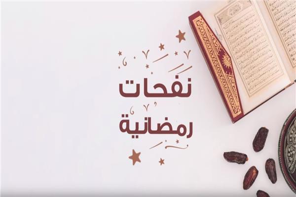 برنامج «نفحات رمضانية»