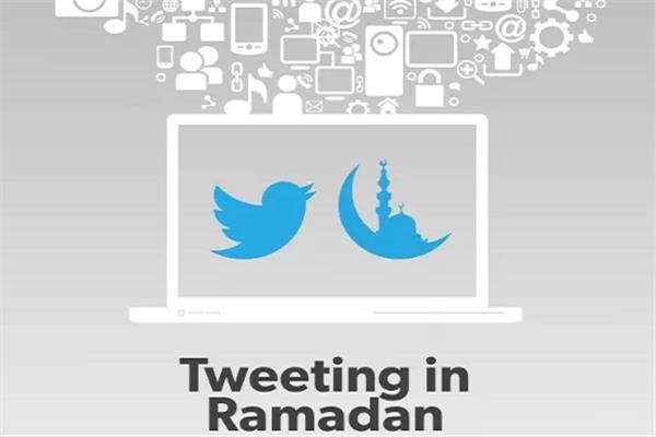 تويتر تطلق 5 ميزات جديدة في رمضان
