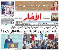 الصفحة الأولى من عدد الأخبار الصادر الخميس 17 مايو