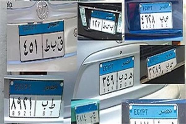 «الداخلية» تطرح 3 لوحات سيارات مميزة جديدة.. تعرف على الأسعار