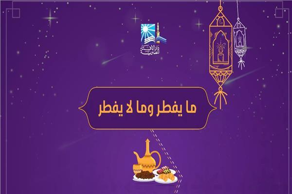 قبل رمضان| تعرف على ما يفطر وما لا يفطر