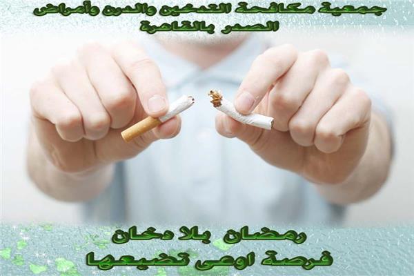حملة رمضان بلا دخان