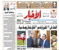 عدد صحيفة الأخبار الجمعة 18 مايو