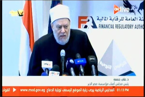الدكتورعلي جمعة رئيس مؤسسة مصر الخير