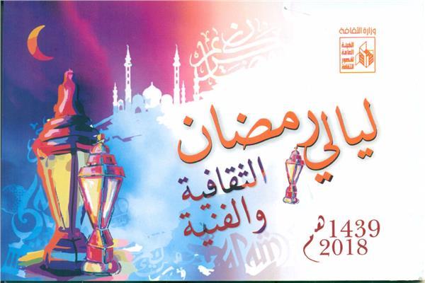 ليالي رمضان الثقافية والفنية