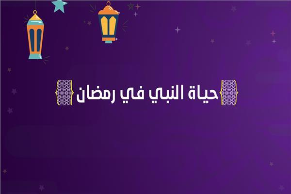 الإفتاء تعرض صورا تلخص «حياة النبي في رمضان»