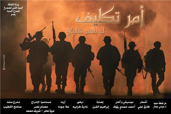 «أمر تكليف» ضمن مبادرة «أعرف جيشك»