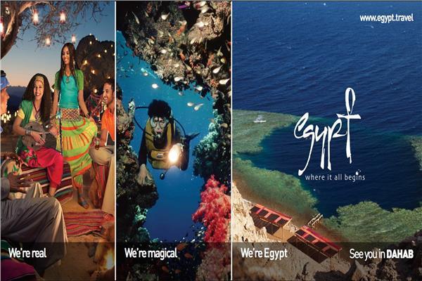 حملة مصر السياحية