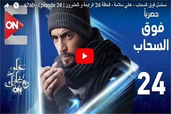 مسلسلات رمضان| شاهد.. الحلقة الـ24 من مسلسل «فوق السحاب»