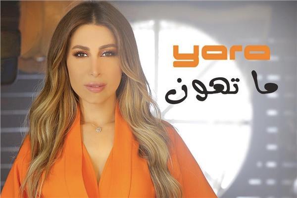 النجمة اللبنانية يارا