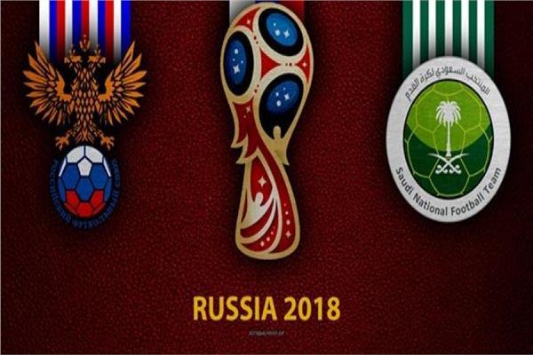 روسيا 2018| تعرف علي موعد مباراة السعودية وروسيا والقنوات الناقلة