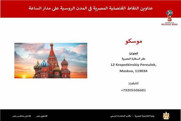 القنصلية المصرية في موسكو