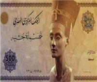 ورقة نقدية فئة 500 جنيه