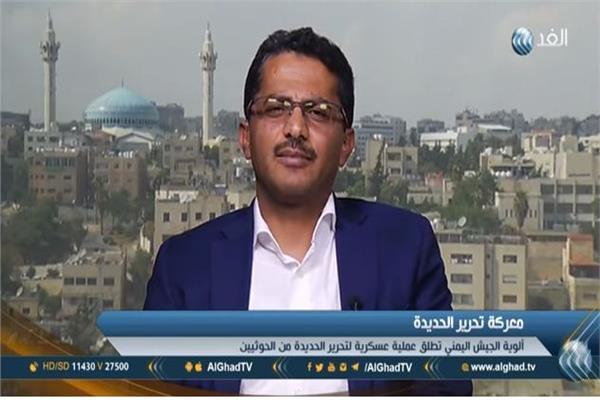 فيديو|محلل سياسي: تحرير الحديدة بداية سقوط الحوثيين في اليمن