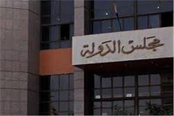 المحكمة التأديبية العليا بمجلس الدولة