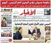 الصفحة الأولى من عدد الأخبار الصادر الخميس 14 يونيو