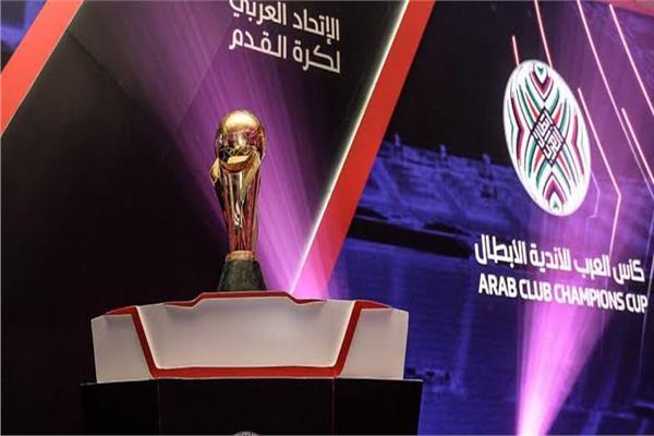 الاتحاد العربي يعلن مواعيد الذهاب والعودة لدور الـ32 من كأس الأندية