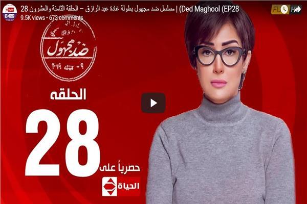 مسلسلات رمضان| شاهد.. الحلقة الـ 28 من «ضد مجهول»