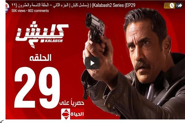 مسلسلات رمضان| شاهد.. الحلقة الـ 29 من مسلسل «كلبش 2»