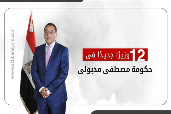 12 وزيرًا جديدًا في حكومة مصطفى مدبولي