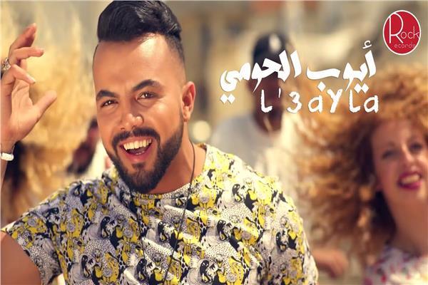 فيديو  أيوب الحومي يفاجئ جمهوره بموديل إفريقية في كليبه الجديد