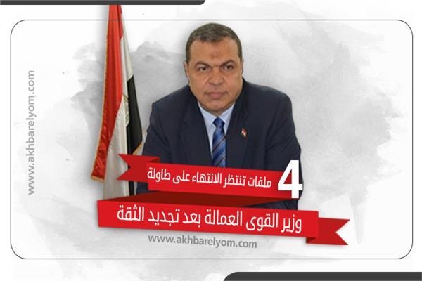 4 ملفات تنتظر الانتهاء على طاولة وزير القوى العاملة