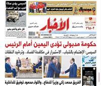 عدد صحيفة الأخبار الجمعة 15 يونيو أول أيام عيد الفطر المبارك