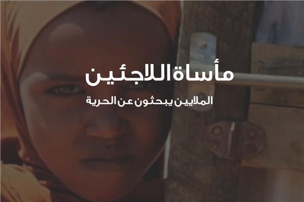 مأساة اللاجئين..«الملايين يبحثون عن الحرية»