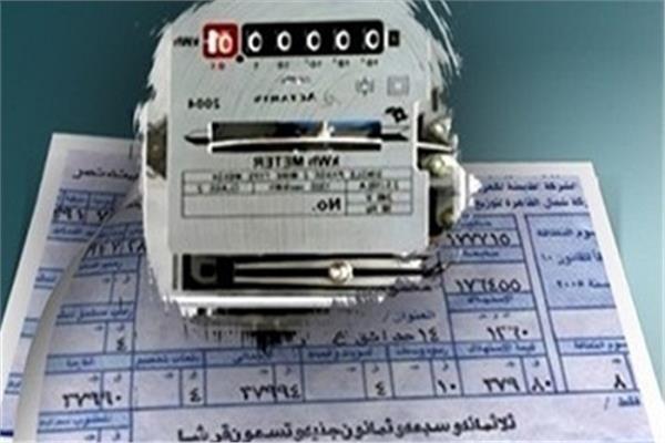فواتير الكهرباء.. صورة تعبيرية