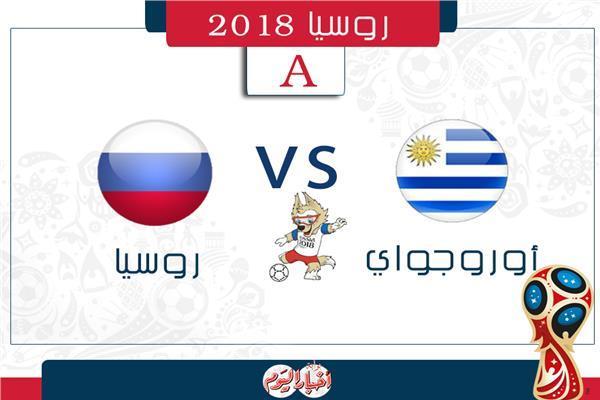 مباراة روسيا و أوروجواي