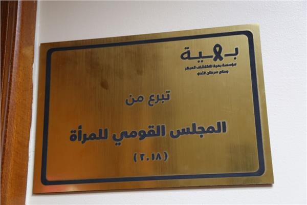 غرفة باسم المجلس القومي للمراة ببهية