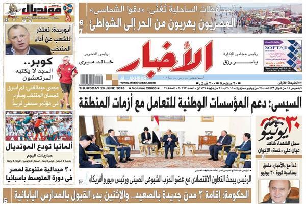 الصفحة الأولى من عدد الأخبار الصادر الخميس 28 يونيو