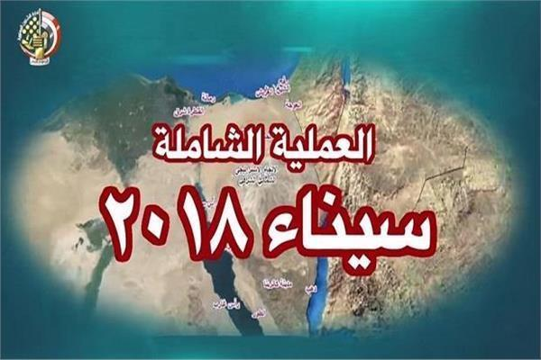 العملية الشاملة سيناء 2018