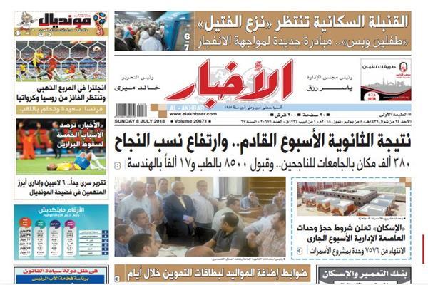 عدد «الأخبار» الأحد