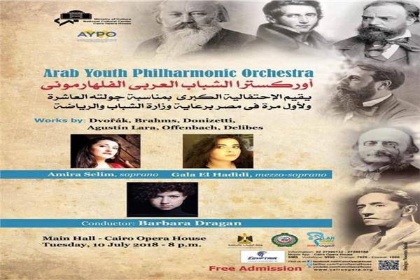 أوركسترا الشباب العربي الفلهارموني