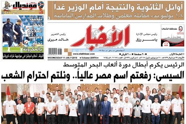 الصفحة الأولى من عدد الأخبار الصادر الأربعاء 11 يوليو