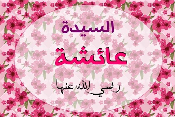 «عائشة».. أحب زوجات الرسول إلى قلبه