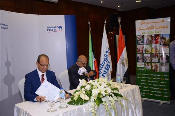 بنك الكويت الوطني – مصر يوقع بروتوكول تعاون مع جمعية الأورمان