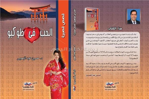 «الحب في طوكيو» مجموعة قصصة لعالم الآُثار حسين عبد البصير