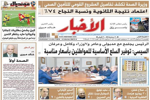 الصفحة الأولى من عدد الأخبار الصادر الخميس 12 يوليو