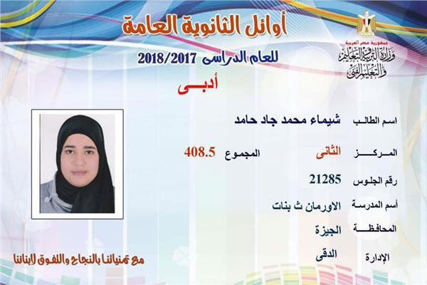 شيماء محمد جاد حامد