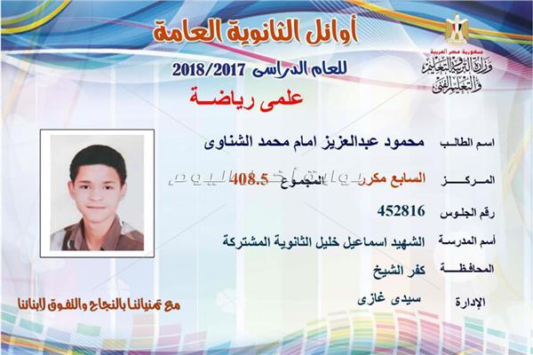 الطالب محمود عبد العزيز إمام - السابع علمي رياضيات