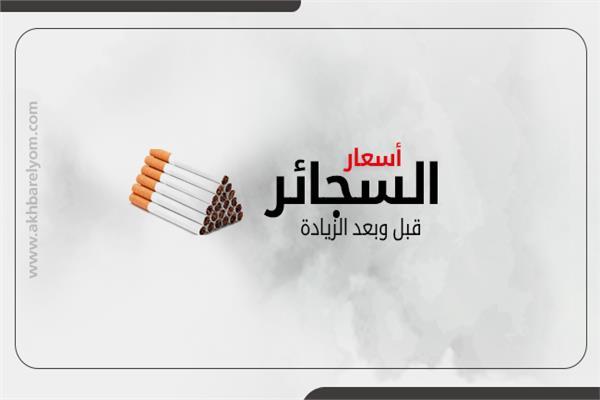 أسعار السجائر قبل وبعد الزيادة