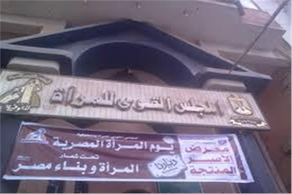 «القومي للمرأة» بالمنيا يطلق مبادرة «بنت مصر» للمشروعات الصغيرة