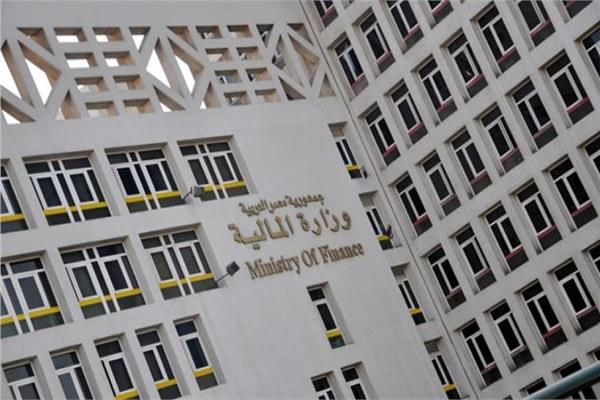 وزارة المالية.. صورة أرشيفية